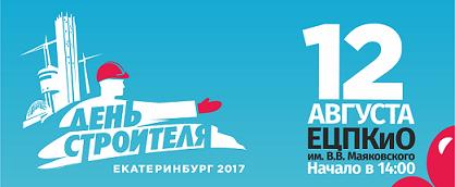 Праздник и акция с ООО «Уралтраксервис» на день строителя!