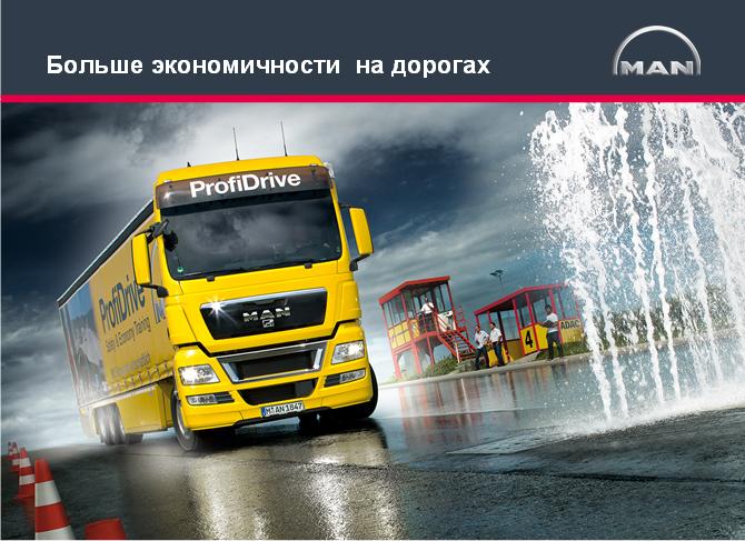 ПрофиДрайв — школа водительского мастерства