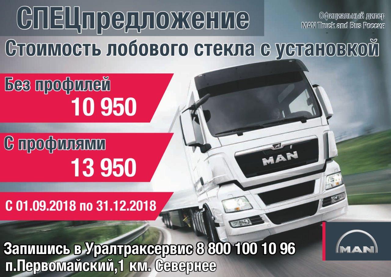 Лобовое стекло MAN установка до 31.12.2018
