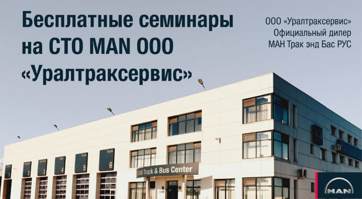 Бесплатные семинары на СТО MAN