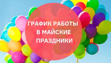 График работы центра MAN ООО «Уралтраксервис» в предстоящие праздники