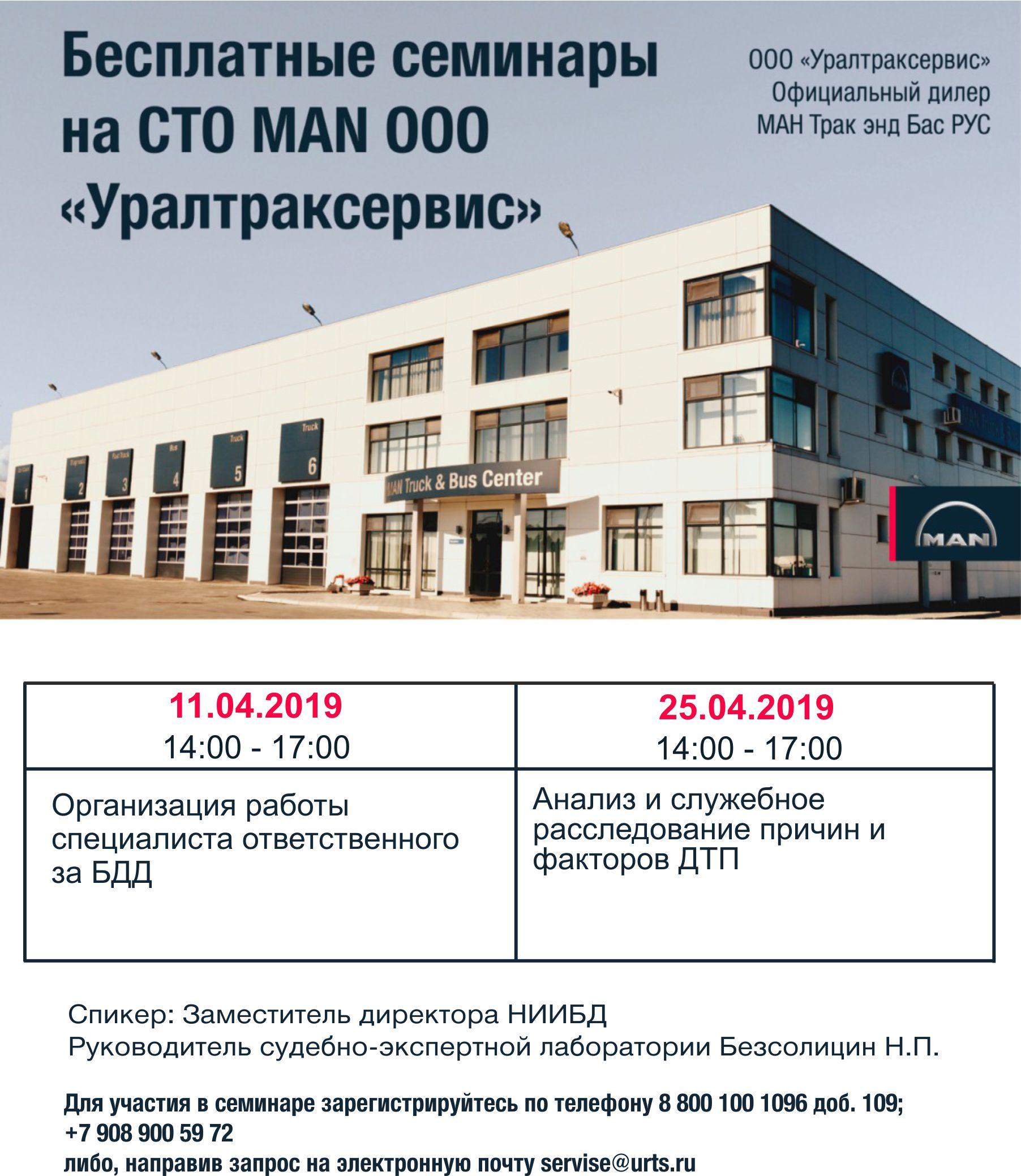 Бесплатные семинары на СТО MAN «Организация работы специалиста ответственного за ПДД» / «Анализ и служебное расследование причин и факторов ДТП»