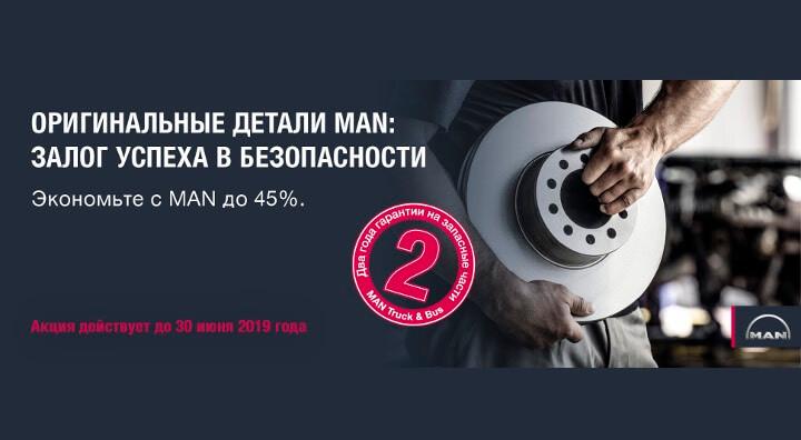 Оригинальные детали MAN: Залог успеха в безопасности. Экономьте с MAN до 45%.
