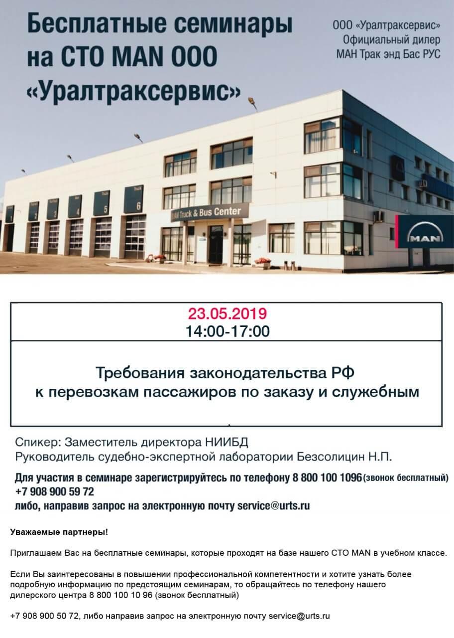 Бесплатные семинары на СТО MAN ООО «Уралтраксервис»