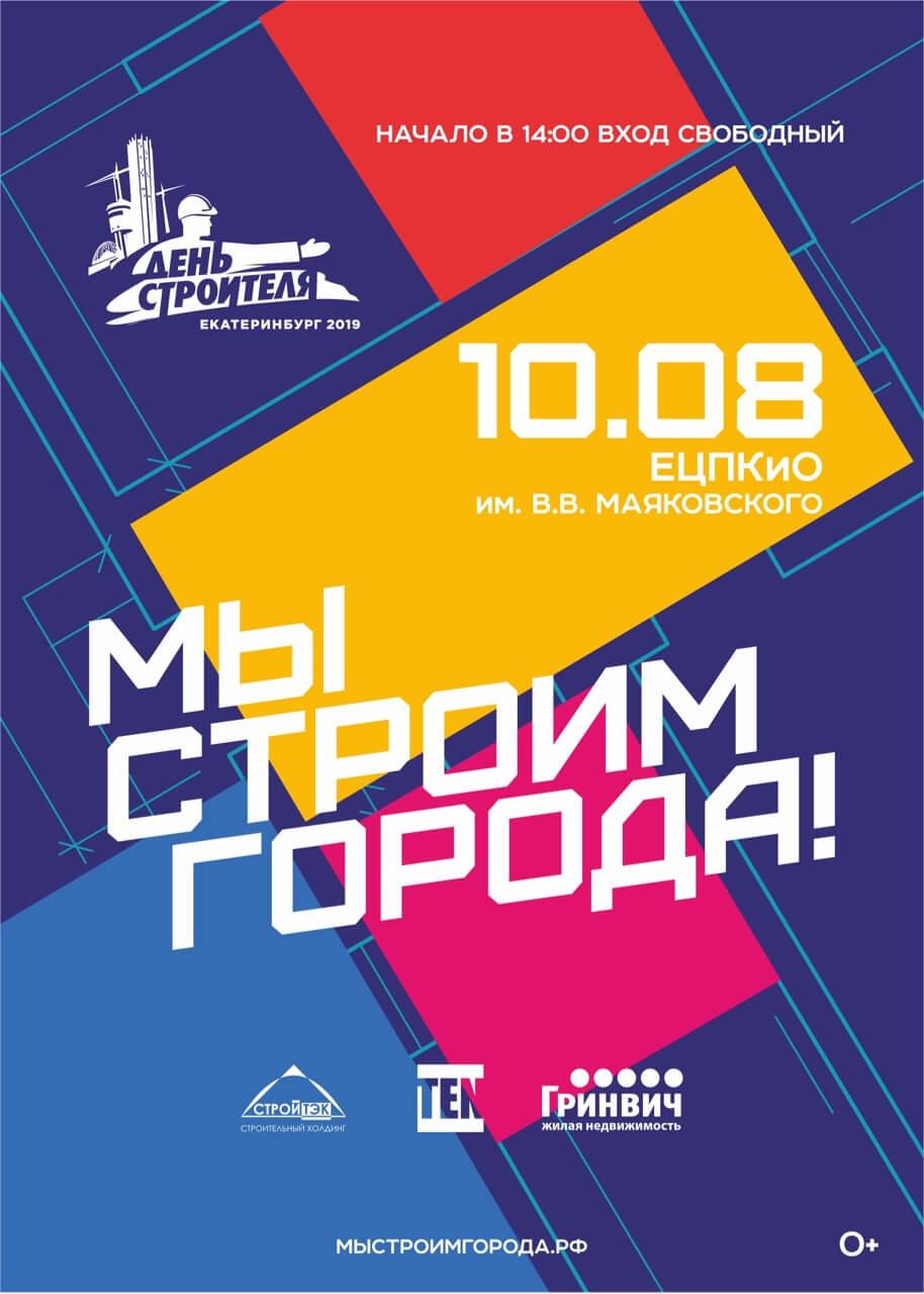 День строителя с MAN в ЦПКиО 10 августа!