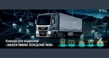 Первый в истории Конкурс для водителей MAN в режиме online!