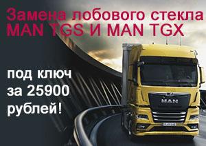 Замена лобового стекла MAN TGS И MAN TGX под ключ за 25900 рублей!